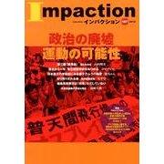 インパクション 187(2012) [単行本]