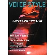 VOICE STYLEスピリチュアル・サバイバル [単行本]