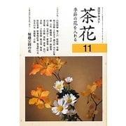 茶花〈11〉―季節の花を入れる(淡交テキスト) [全集叢書]
