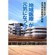 金沢医科大学氷見市民病院の挑戦―「地域医療」が元気になった! [単行本]