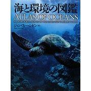 海と環境の図鑑 [図鑑]