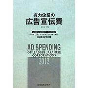 有力企業の広告宣伝費〈2012年版〉NEEDS日経財務データより算定 [単行本]
