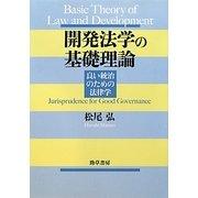 開発法学の基礎理論―良い統治のための法律学 [単行本]