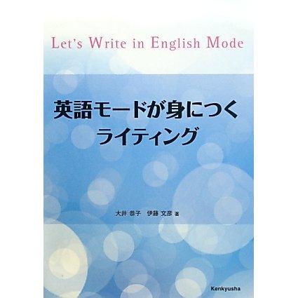 英語モードが身につくライティング [単行本]