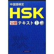 中国語検定HSK公認テキスト1級 [単行本]