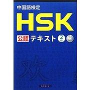 中国語検定HSK公認テキスト2級 [単行本]
