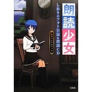 朗読少女しおりのフォト日記&朗読CDオフィシャルブック [単行本]