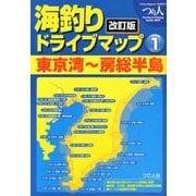 海釣りドライブマップ 1 改訂版 [単行本]