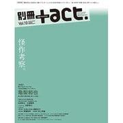 別冊+act. Vol.10 (2012)-CULTURE SEARCH MAGAZINE(ワニムックシリーズ 193) [ムックその他]