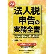 法人税申告の実務全書〈平成24年度版〉 [単行本]