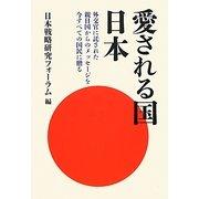 愛される国日本―外交官に託された親日国からのメッセージを今すべての国民に贈る [単行本]