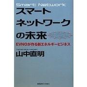 スマートネットワークの未来―EVNOが作る新エネルギービジネス [単行本]