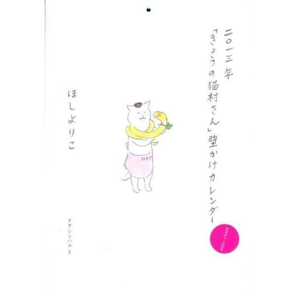 「きょうの猫村さん」壁かけカレンダー 2013 [単行本]