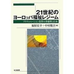 21世紀のヨーロッパ福祉レジーム―アクティベーション改革の多様性と日本 [単行本]