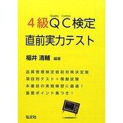 4級QC検定直前実力テスト [単行本]
