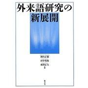 外来語研究の新展開 [単行本]