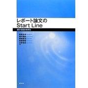 レポート論文のStart Line―書ける自分を作る [単行本]