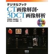 デジタルブック CT画像解剖・3DCT画像解析 [単行本]