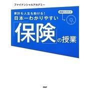 日本一わかりやすい「保険」の授業―家計も人生も助ける! [単行本]