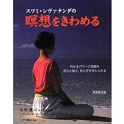 スワミ・シヴァナンダの瞑想をきわめる 新装普及版 [単行本]