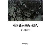 韓国独立運動の研究 新装版 [単行本]