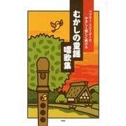 むかしの童謡・唱歌集-ソプラノ・リコーダーでやさしく楽しく吹ける [単行本]