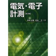 電気・電子計測 第3版 [単行本]