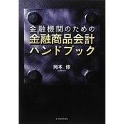 金融機関のための金融商品会計ハンドブック [単行本]