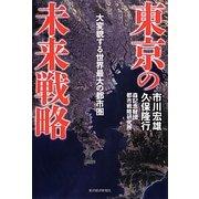 東京の未来戦略―大変貌する世界最大の都市圏 [単行本]