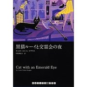 黒猫ルーイと交霊会の夜(RHブックス・プラス) [文庫]