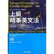 上級時事英文法―国連英検特A級・A級準拠 [単行本]