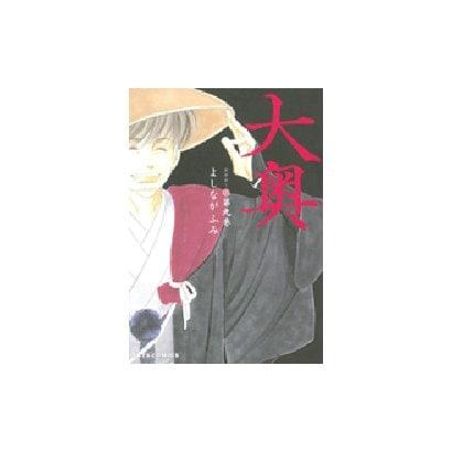大奥 第9巻(ジェッツコミックス) [コミック]