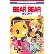 BEAR BEAR 1(花とゆめCOMICS) [コミック]