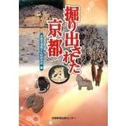 掘り出された京都 [単行本]