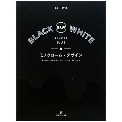 モノクローム・デザイン―黒と白で魅せる世界のグラフィック・コレクション [単行本]