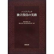 ハンドブック 独立役員の実務 [単行本]