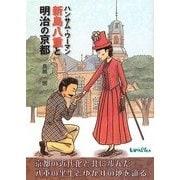 ハンサム・ウーマン新島八重と明治の京都 [単行本]