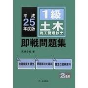 1級土木施工管理技士 即戦問題集〈平成25年度版〉 [単行本]