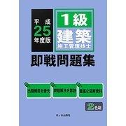 1級建築施工管理技士 即戦問題集〈平成25年度版〉 [単行本]