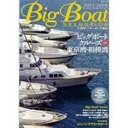 Big Boat SELECTION 2012-2013-大型モーターボート選集(KAZIムック) [ムックその他]