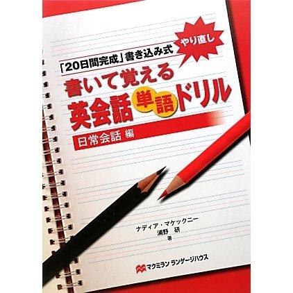 書いて覚える英会話単語ドリル 日常会話編 [単行本]
