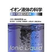 イオン液体の科学―新世代液体への挑戦 [単行本]