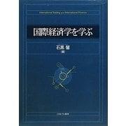 国際経済学を学ぶ [単行本]