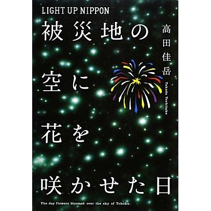 LIGHT UP NIPPON被災地の空に花を咲かせた日 [単行本]