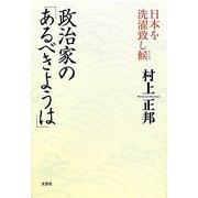 政治家の「あるべきようは」―日本を洗濯致し候 [単行本]