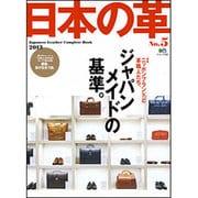 日本の革 No.5-Japanese Leather Complete Book(エイムック 2486) [ムックその他]
