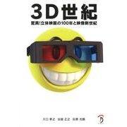 3D世紀驚異!立体映画の100年と映像新世紀 [単行本]
