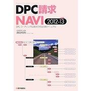 DPC請求NAVI―DPCコーディング&請求の完全攻略マニュアル〈2012-13〉 第3版 [単行本]