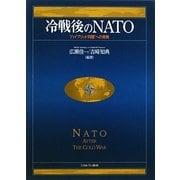 """冷戦後のNATO―""""ハイブリッド同盟""""への挑戦 [単行本]"""