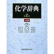 化学辞典 第2版小型版 [事典辞典]